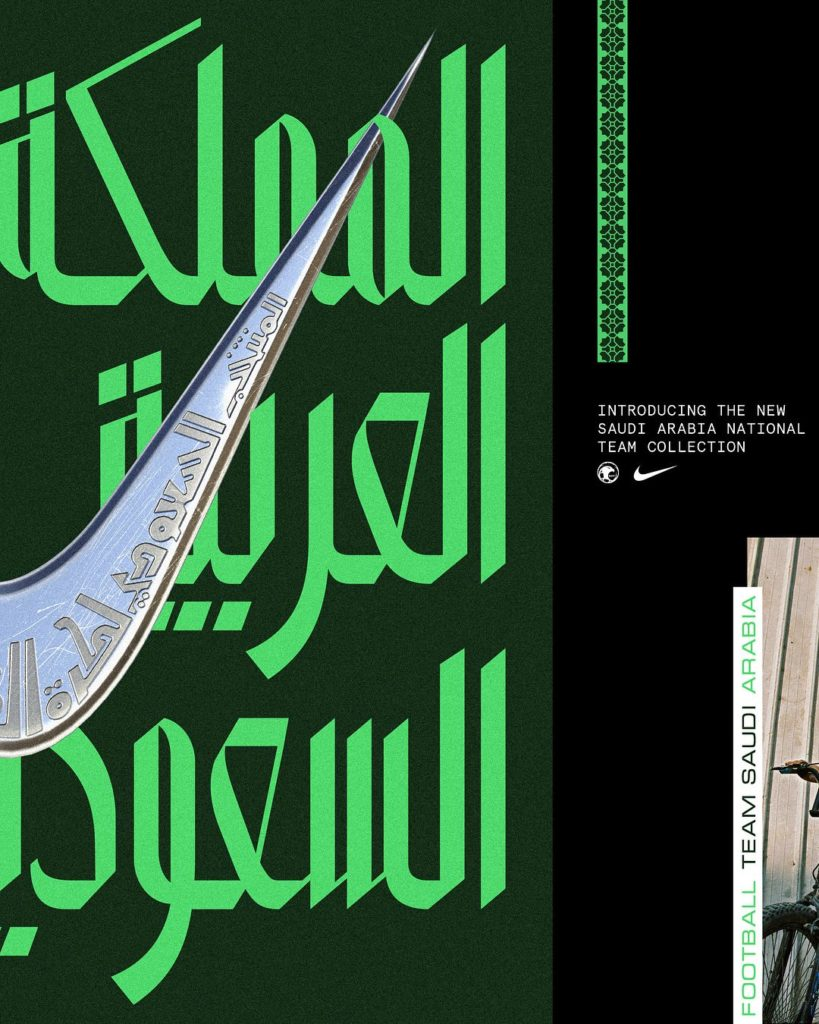 Middle East's Design World: Nike Football Kit Launch 16