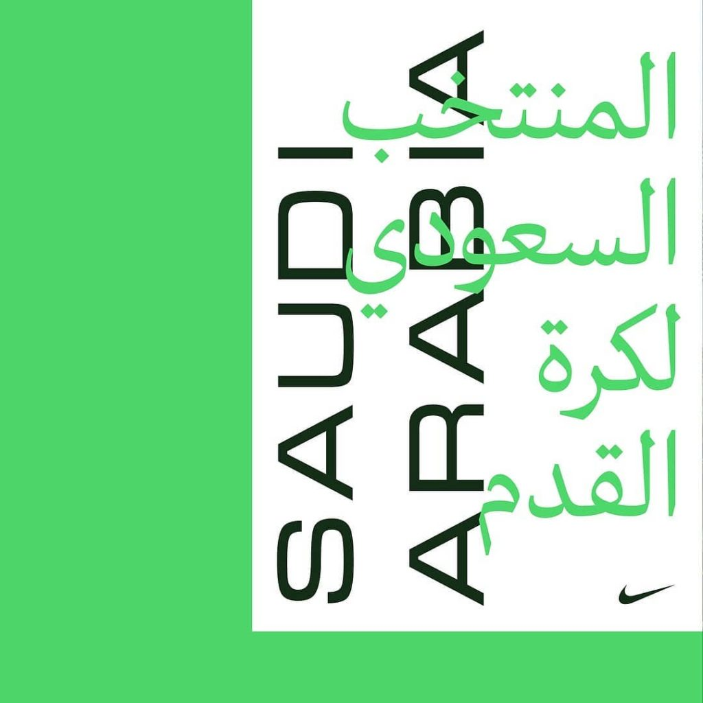 Middle East's Design World: Nike Football Kit Launch 5