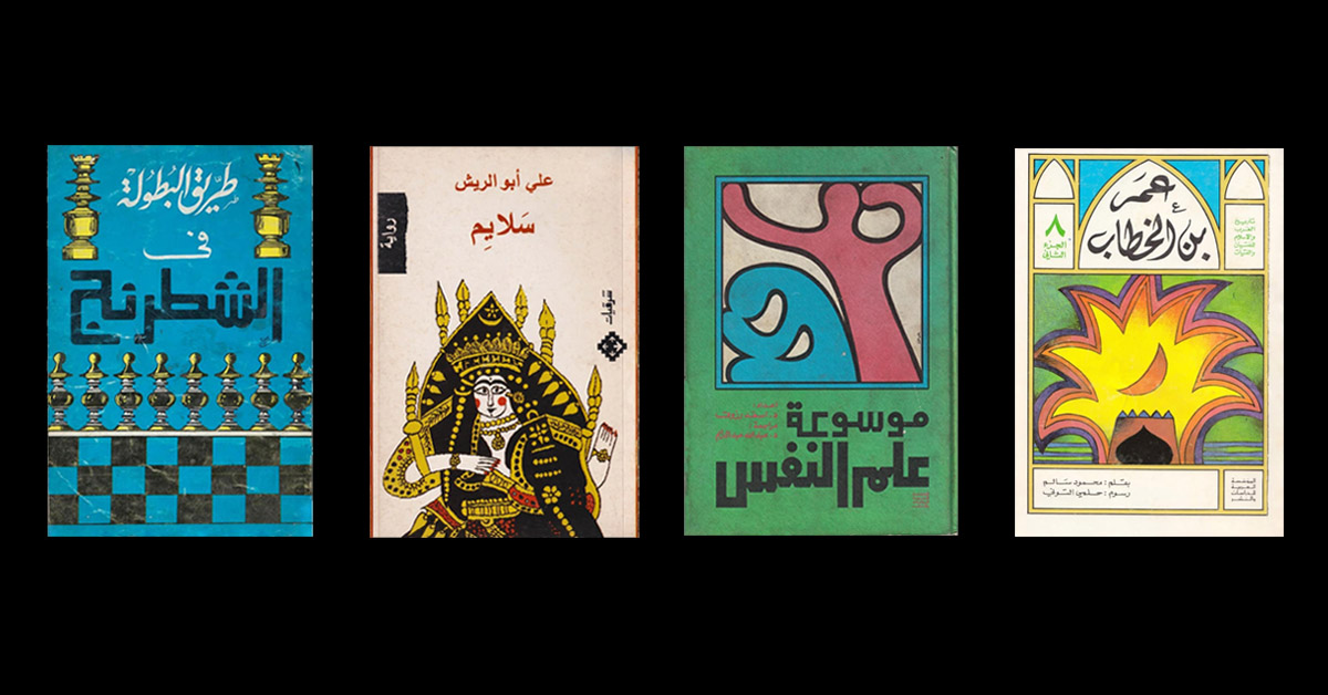 Middle East's Design World #2: Arabic Cover Design Archive 1