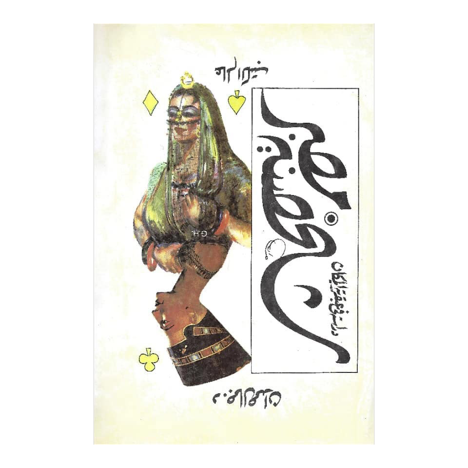 Middle East's Design World #2: Arabic Cover Design Archive 4