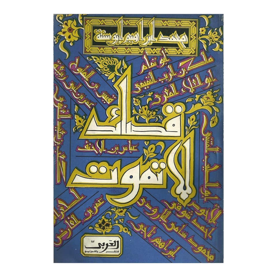 Middle East's Design World #2: Arabic Cover Design Archive 11