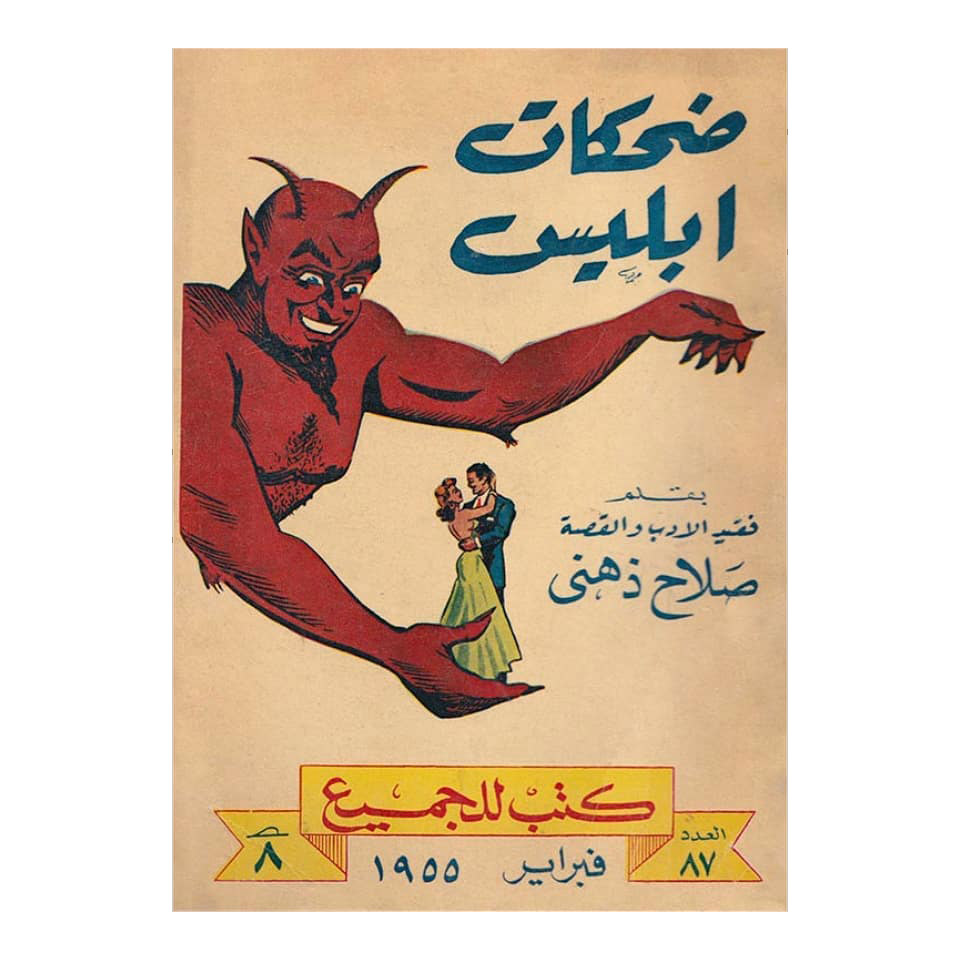 Middle East's Design World #2: Arabic Cover Design Archive 10