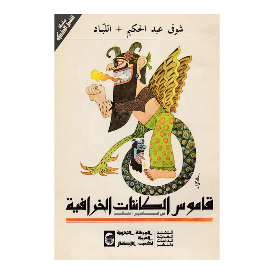 Middle East's Design World #2: Arabic Cover Design Archive 19