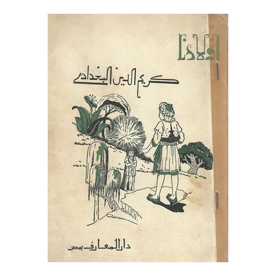 Middle East's Design World #2: Arabic Cover Design Archive 28