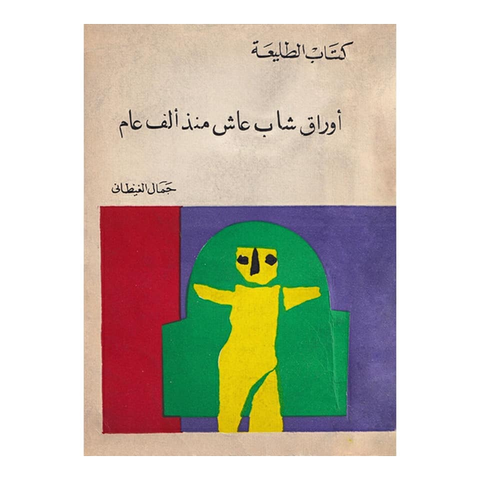 Middle East's Design World #2: Arabic Cover Design Archive 17