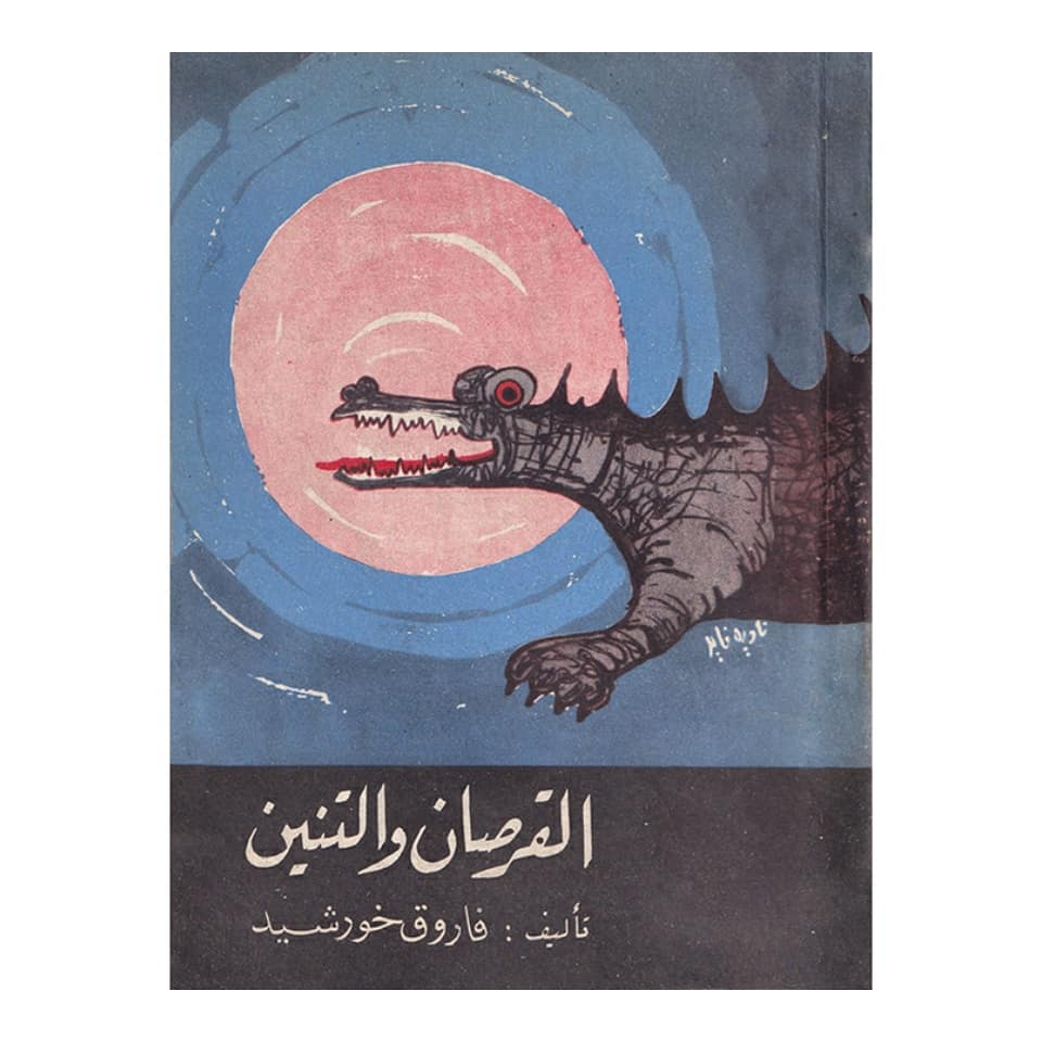 Middle East's Design World #2: Arabic Cover Design Archive 7