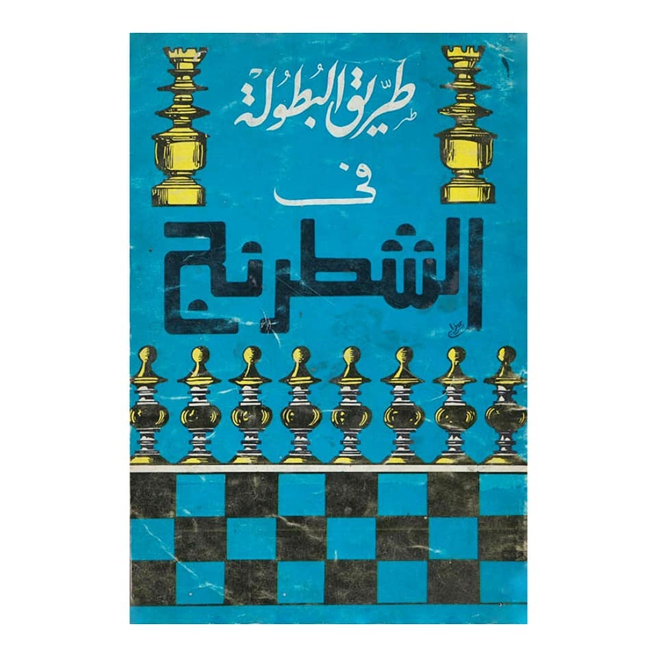 Middle East's Design World #2: Arabic Cover Design Archive 15