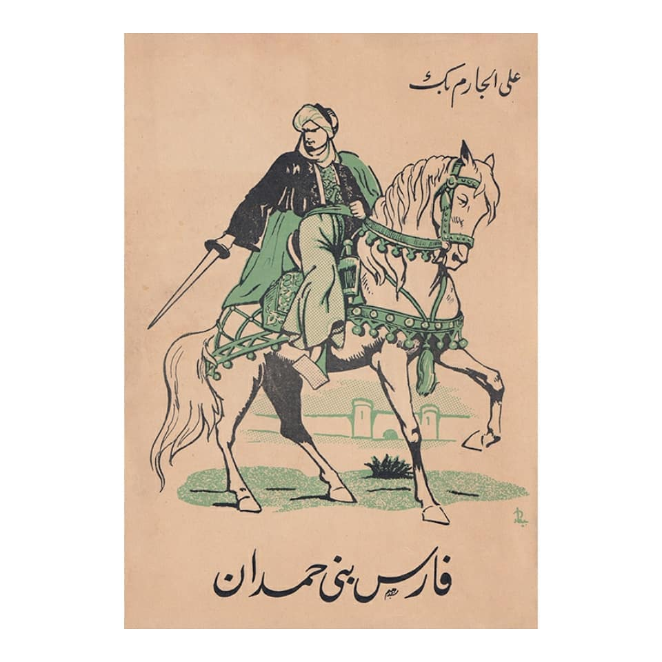 Middle East's Design World #2: Arabic Cover Design Archive 29