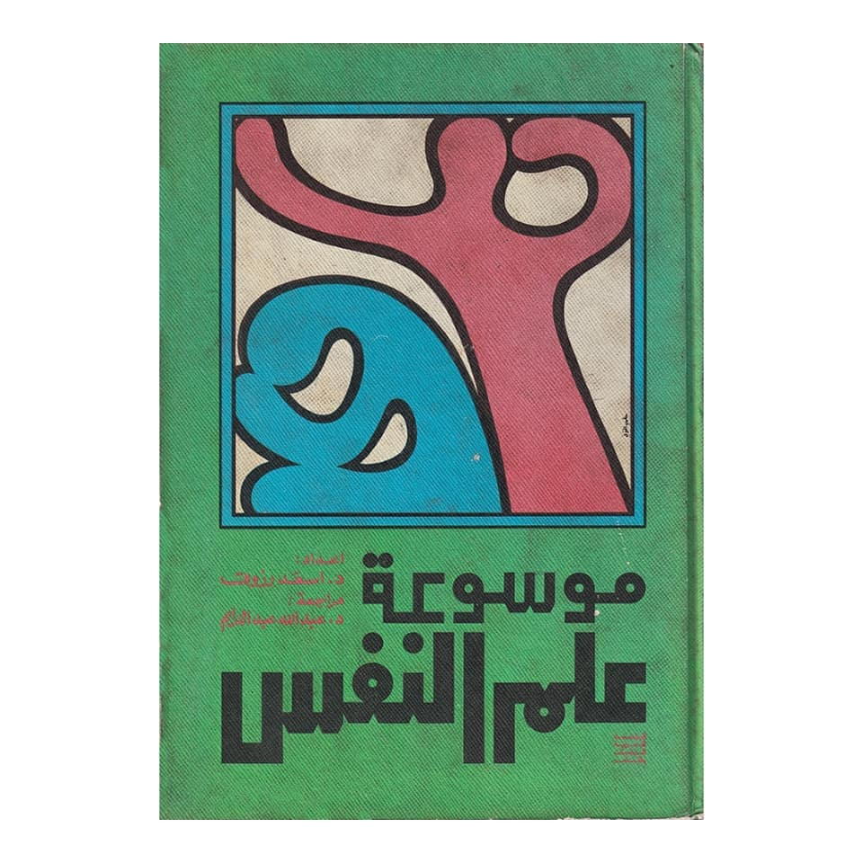 Middle East's Design World #2: Arabic Cover Design Archive 6