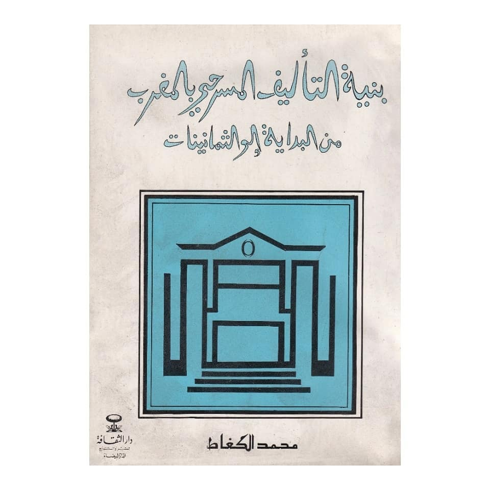 Middle East's Design World #2: Arabic Cover Design Archive 25