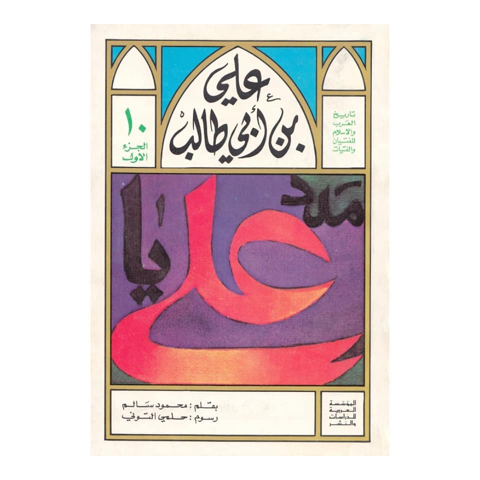 Middle East's Design World #2: Arabic Cover Design Archive 27