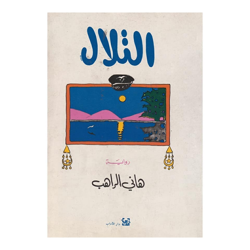 Middle East's Design World #2: Arabic Cover Design Archive 16