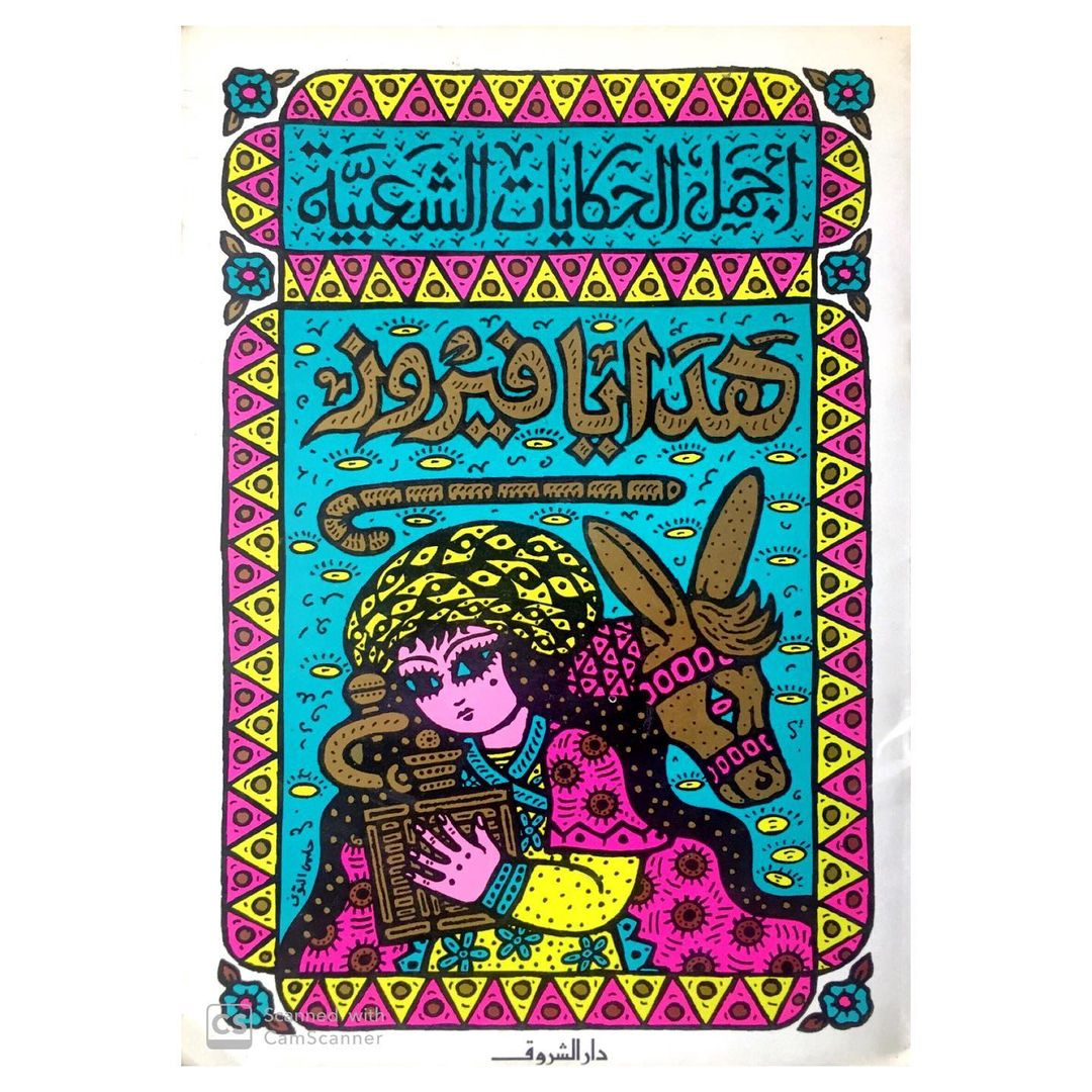 Middle East's Design World #2: Arabic Cover Design Archive 23