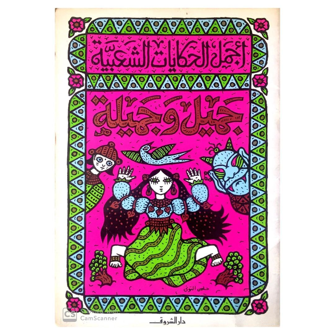 Middle East's Design World #2: Arabic Cover Design Archive 22