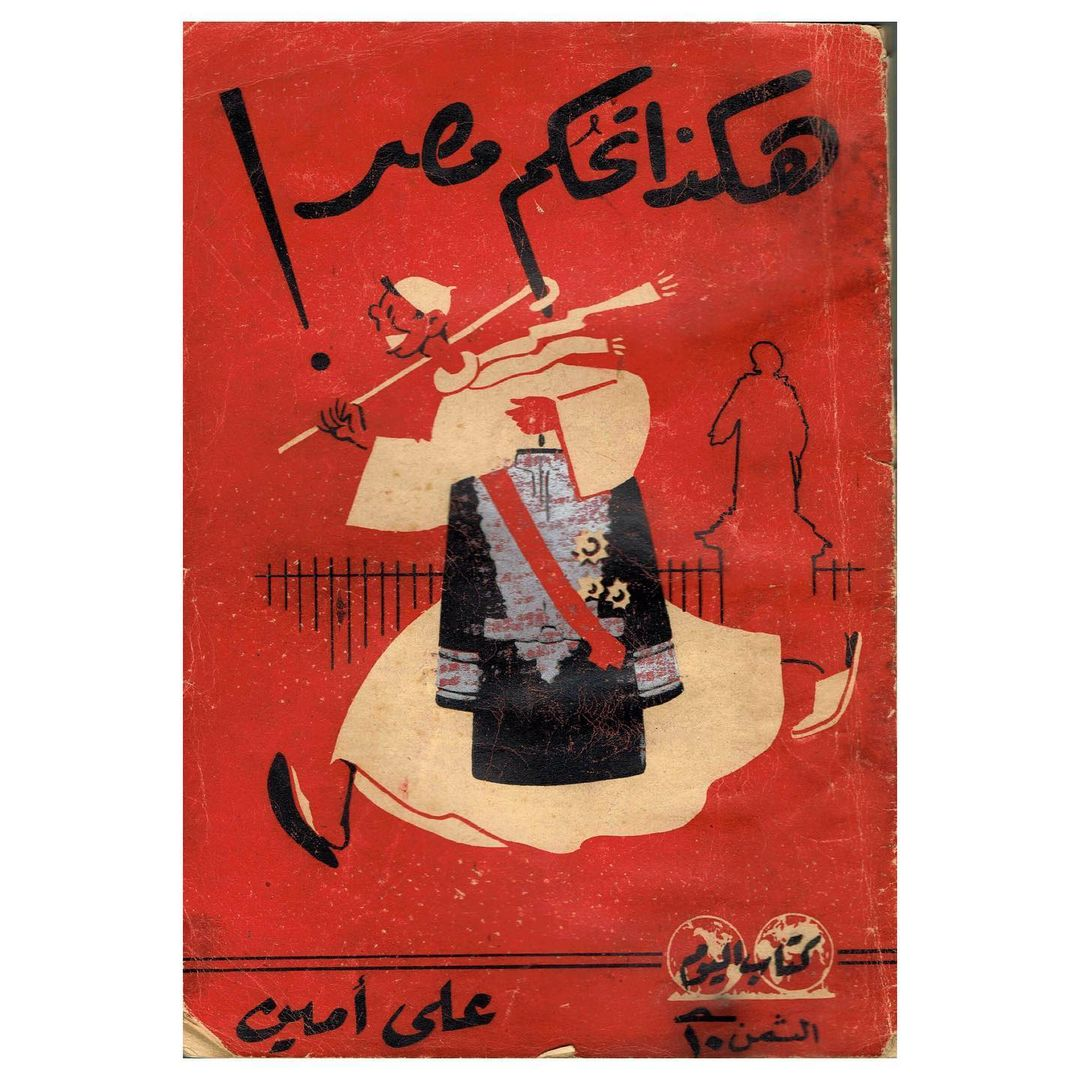 Middle East's Design World #2: Arabic Cover Design Archive 14