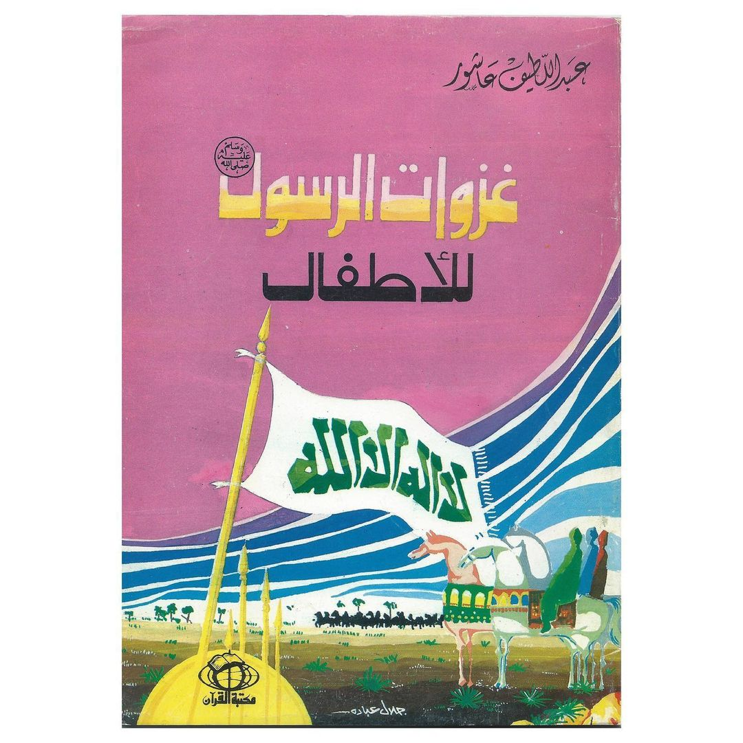 Middle East's Design World #2: Arabic Cover Design Archive 13