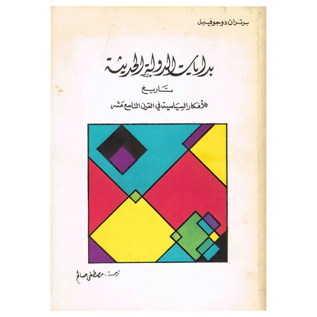 Middle East's Design World #2: Arabic Cover Design Archive 24