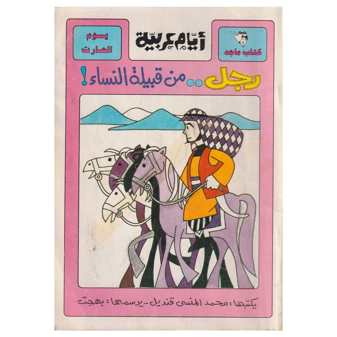 Middle East's Design World #2: Arabic Cover Design Archive 12