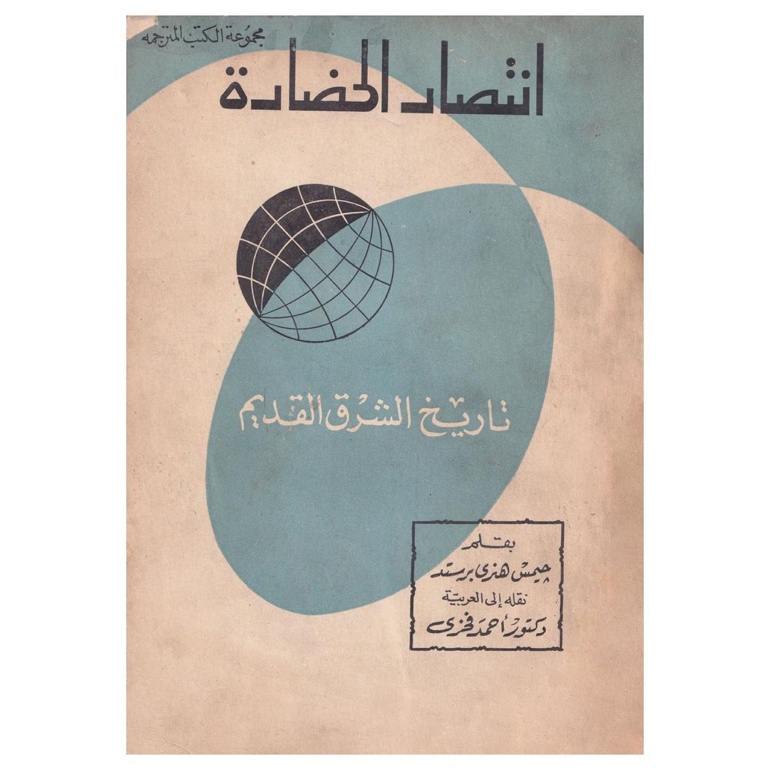 Middle East's Design World #2: Arabic Cover Design Archive 21