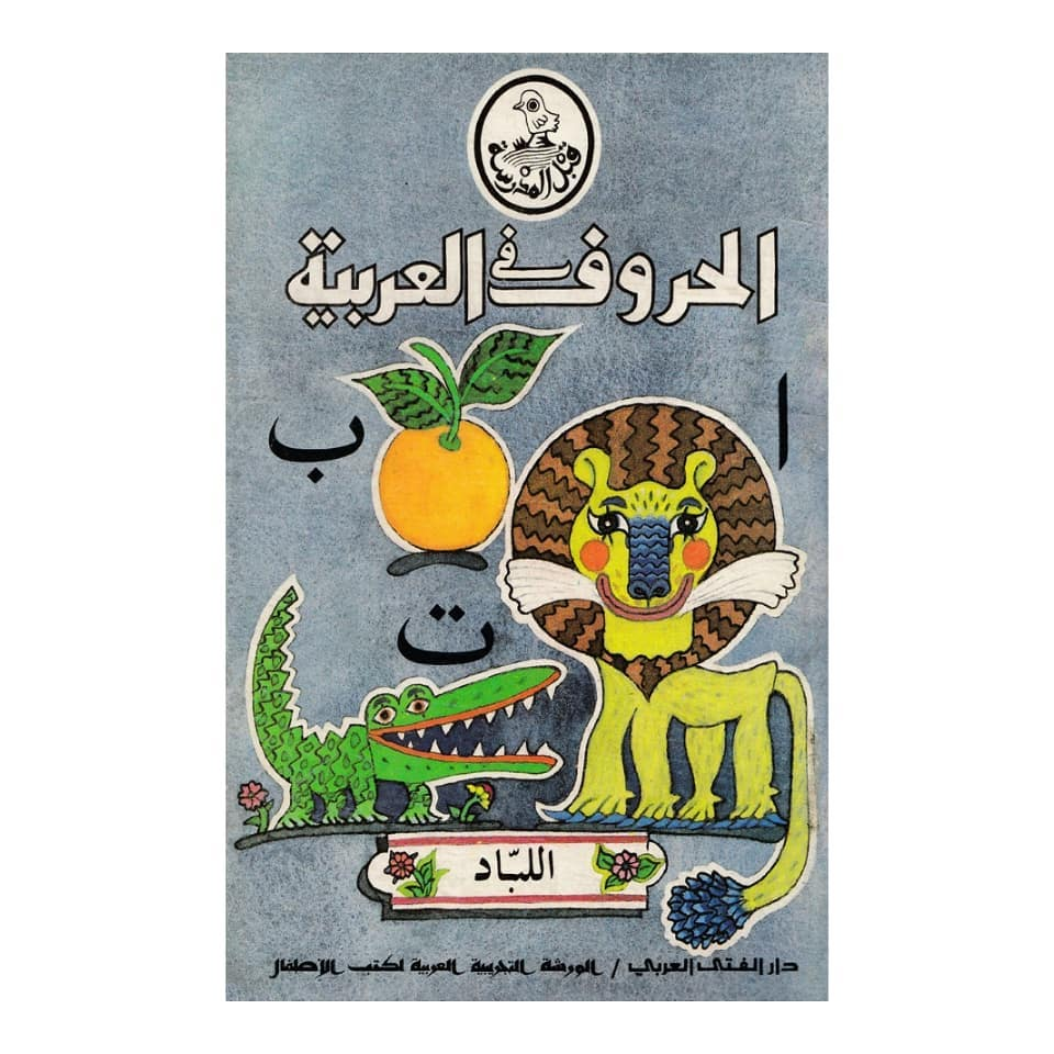 Middle East's Design World #2: Arabic Cover Design Archive 18