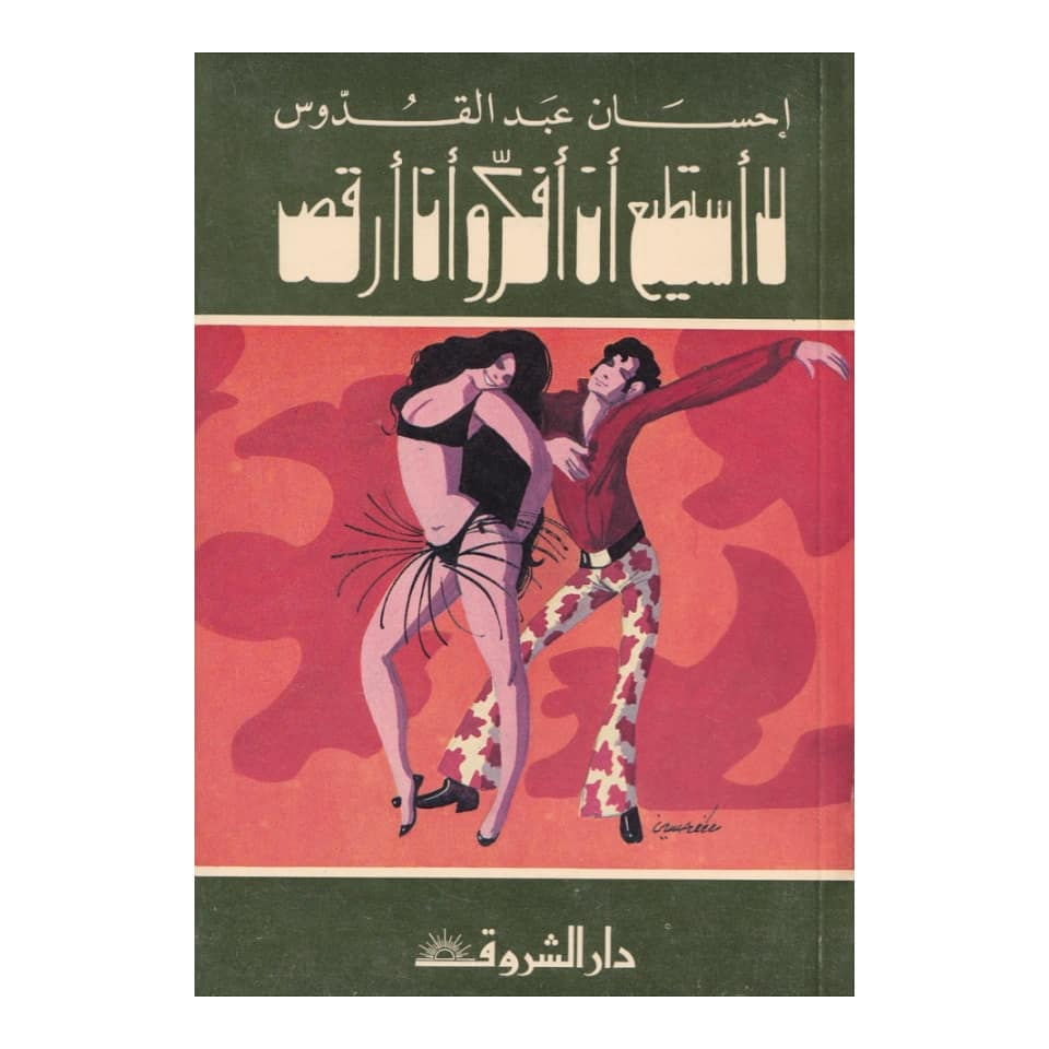 Middle East's Design World #2: Arabic Cover Design Archive 2