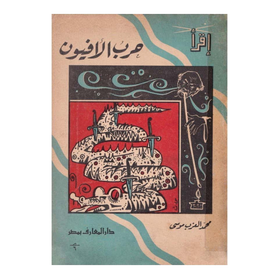 Middle East's Design World #2: Arabic Cover Design Archive 20