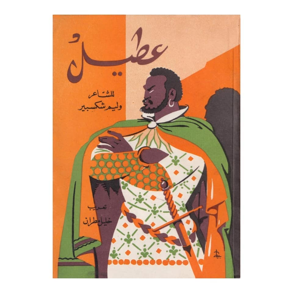 Middle East's Design World #2: Arabic Cover Design Archive 3