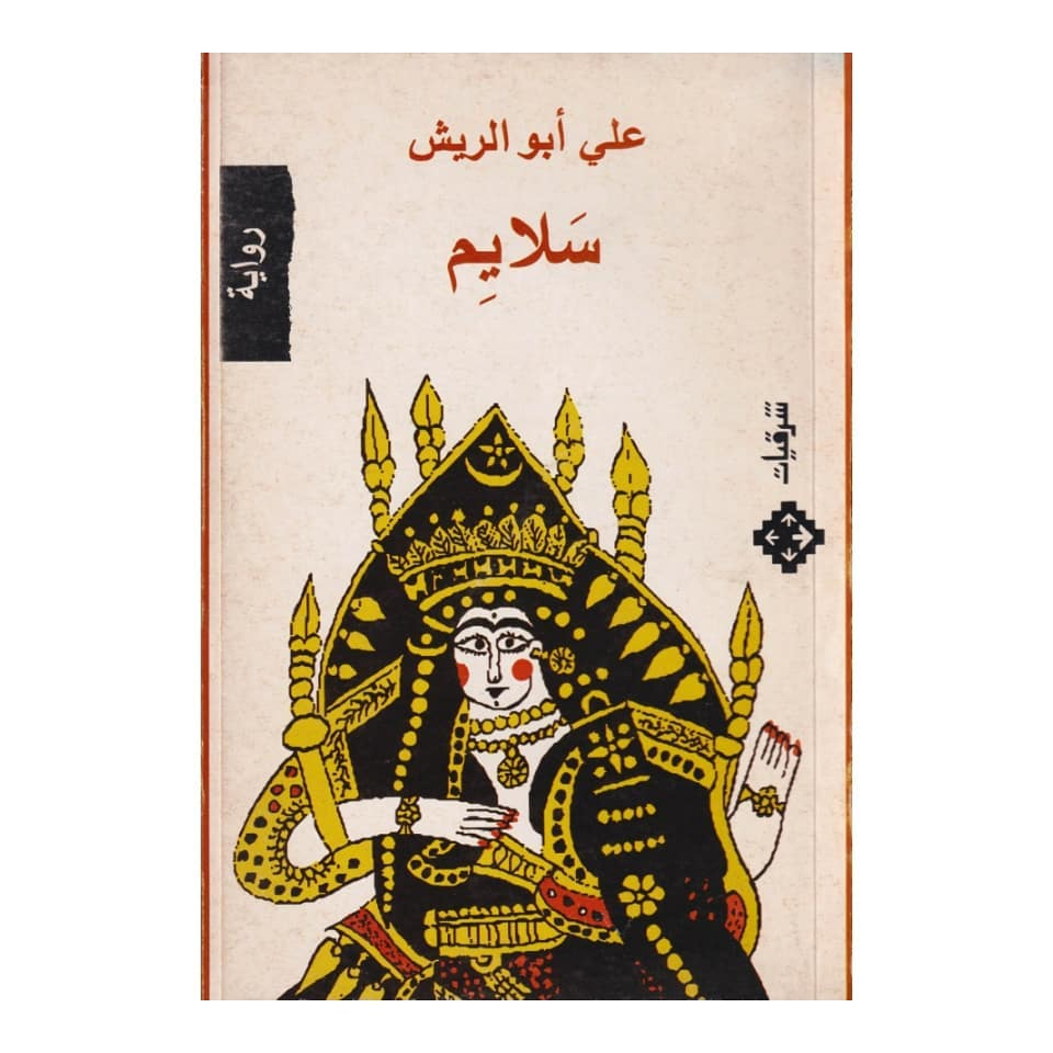 Middle East's Design World #2: Arabic Cover Design Archive 5
